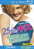 【Blu-ray】25年目のキス