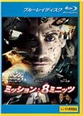 【Blu-ray】ミッション:8ミニッツ