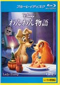 【Blu-ray】わんわん物語