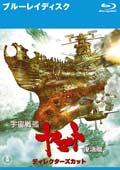 【Blu-ray】宇宙戦艦ヤマト 復活篇 ディレクターズカット