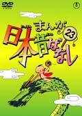 まんが日本昔ばなし 第23巻