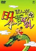 まんが日本昔ばなし 第24巻