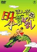 まんが日本昔ばなし 第25巻