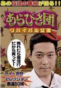 あらびき団 リバイバル公演 ライト東野セレクション