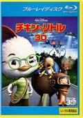 【Blu-ray】チキン・リトル 3D