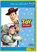 【Blu-ray】トイ・ストーリー