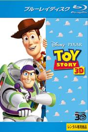 【Blu-ray】トイ・ストーリー 3D