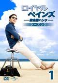 ロイヤル・ペインズ 〜救命医ハンク〜 シーズン2セット