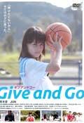 Give and Go -ギブ アンド ゴー-