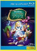 【Blu-ray】ふしぎの国のアリス