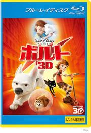 【Blu-ray】ボルト 3D