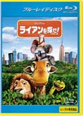 【Blu-ray】ライアンを探せ!