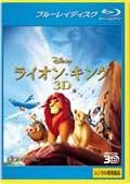 【Blu-ray】ライオン・キング 3D