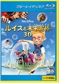【Blu-ray】ルイスと未来泥棒 3D