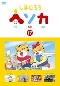 しまじろう ヘソカ Vol.17