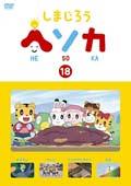 しまじろう ヘソカ Vol.18