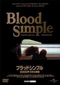 ブラッドシンプル 2000年 日本公開版