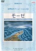 世界名作アニメーション 9 モーゼ