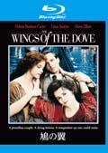 【Blu-ray】鳩の翼