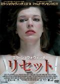 リセット (2011)
