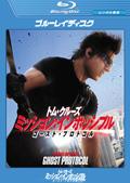 【Blu-ray】ミッション:インポッシブル/ゴースト・プロトコル