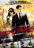 【Blu-ray】ロンドン・ブルバード -ラスト・ボディーガード-
