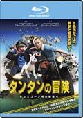 【Blu-ray】タンタンの冒険 ユニコーン号の秘密