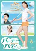 バーディーバディ ノーカット完全版 vol.6
