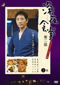深夜食堂 第二部【ディレクターズカット版】 3巻
