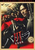 WOWOW開局20周年記念番組 連続ドラマW パンドラIII 革命前夜 Vol.2