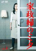 家政婦のミタ Vol.4