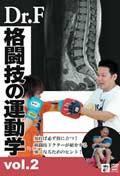 Dr.F 格闘技の運動学 vol.2