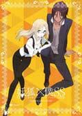 妖狐×僕SS(いぬ×ぼくシークレットサービス) 2