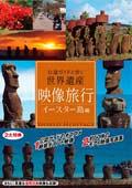 【Blu-ray】3D付!映像旅行 公認ガイドと歩く世界遺産・イースター島 編