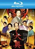 【Blu-ray】大奥 <男女逆転>