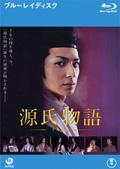 【Blu-ray】源氏物語 千年の謎