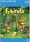 【Blu-ray】フレンズ もののけ島のナキ