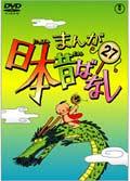 まんが日本昔ばなし 第27巻