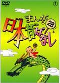 まんが日本昔ばなし 第28巻