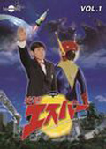 DVD光速エスパー VOL.1