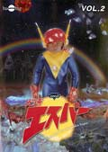 DVD光速エスパー VOL.2