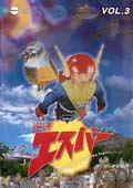 DVD光速エスパー VOL.3