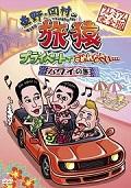 東野・岡村の旅猿 プライベートでごめんなさい… ハワイの旅 プレミアム完全版