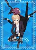 妖狐×僕SS(いぬ×ぼくシークレットサービス) 3