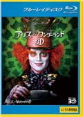 【Blu-ray】アリス・イン・ワンダーランド 3D