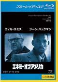 【Blu-ray】エネミー・オブ・アメリカ