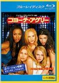 【Blu-ray】コヨーテ・アグリー