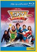 【Blu-ray】スカイ・ハイ