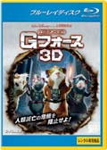 【Blu-ray】スパイアニマル・Gフォース 3D