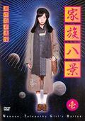 家族八景 Nanase,Telepathy Girl's Ballad 1